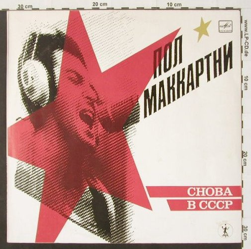 Mc Cartney,Paul: CHOBA B CCCP/Zurück in der UdSSR, Melodia(A60 00415 006), USSR, 89 - LP - C2086 - 7,50 Euro
