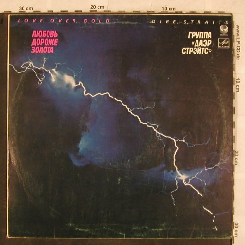 Dire Straits: Love Over Gold, Melodia(C60 24731 001), USSR, 1987 - LP - X158 - 6,00 Euro