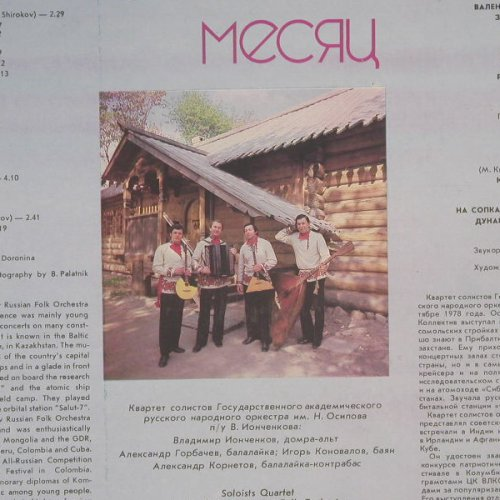 Solonist Quartet o.t.Ossipov Folk O: The Moon is Shining, Melodia(C20 22947 006), UDSSR, 85 - LP - B2858 - 5,00 Euro